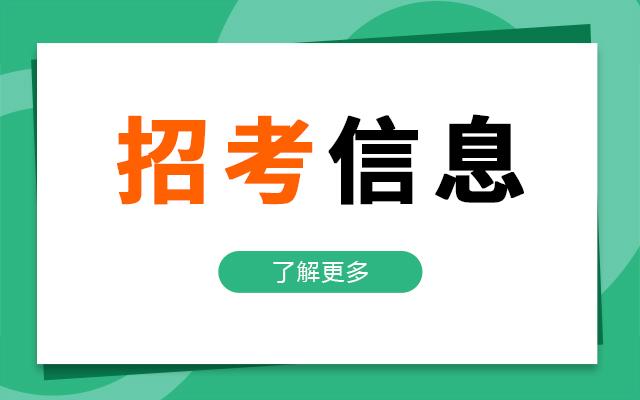 """2020年榆林市事业单位招聘和""""三支一扶""""人员招募考试时间"""