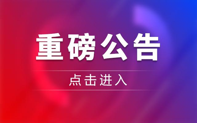 上海交通大学医学院附属医学前沿创新实验平台招聘公告
