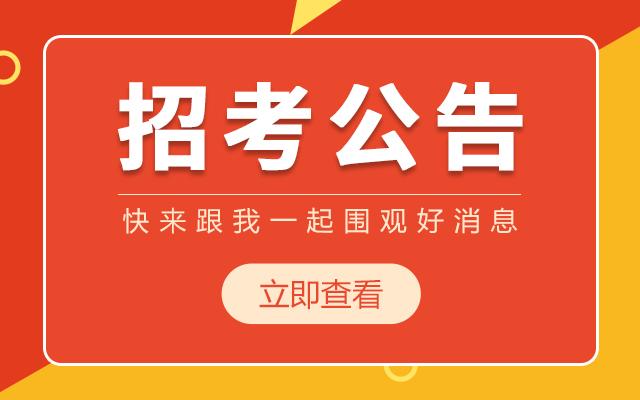 2020年岳阳临湘市事业单位招聘考试专题 86名 9月18日起报名